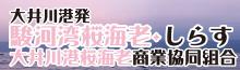 大井川港桜海老商業協同組合